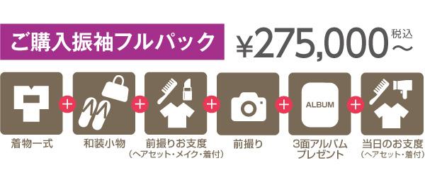 振袖ご購入パック275000円〜